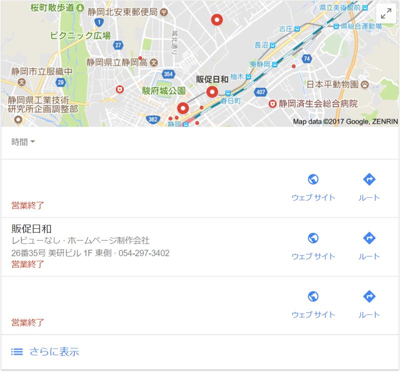 「静岡市 ホームページ制作」で検索した時のGoogleマップの表示例