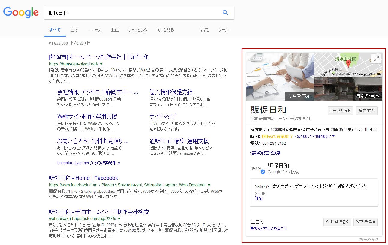 当社のGoogle検索の表示例